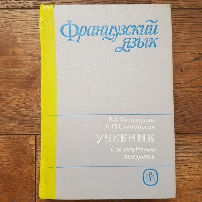 Городецкий, Самохотская, Учебник французского языка. Французский язык. Киев - изображение 1