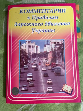Коментарии к правилам дорожного движения Украины