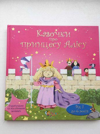 """Книга """"Казочки про принцесу Алису"""" на украинском и английском"""