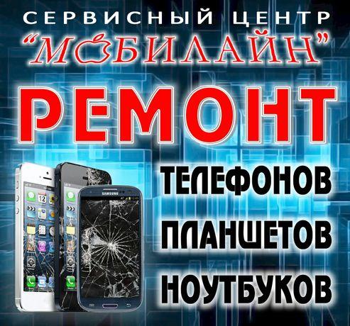 Сервисный центр, ремонт телефонов, планшетов, ноутбуков, прошивка