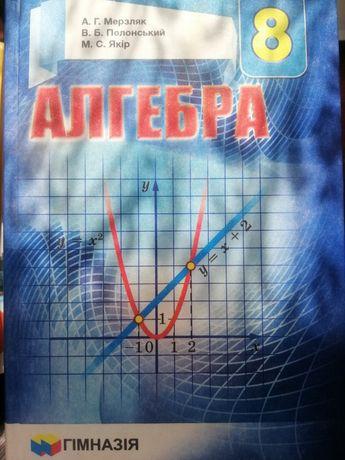 Підручник для 8класу Алгебра