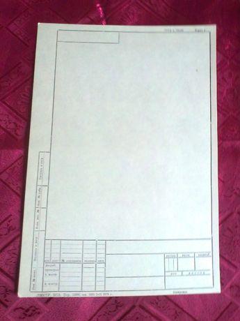 Бланки для чертежников на ватмане