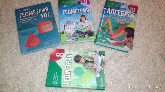 Учебники по алгебре, геометрии 8,9,10 класс