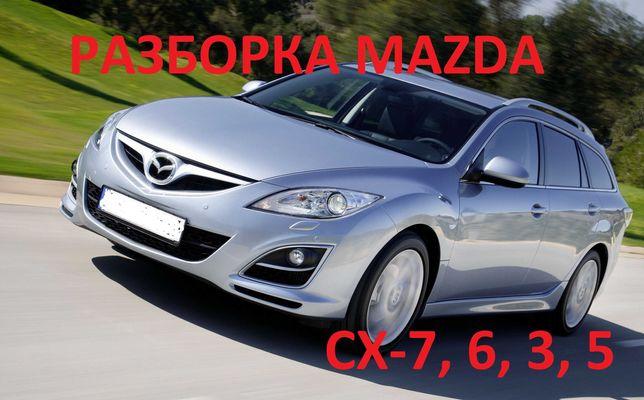 РАЗБОРКА ЗАПЧАСТИ Mazda Мазда 6 GH, CX7 СХ7 ЦХ7 подрамник кулак