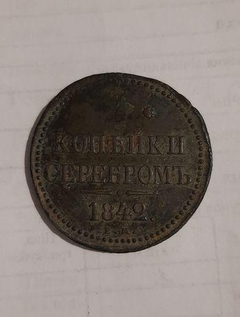 Монета 3 копейки серебром 1842 года