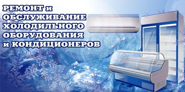 Ремонт холодильников: бытовых, торговых, промышленных.