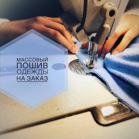 Швейный цех, качественный пошив одежды любой сложности!