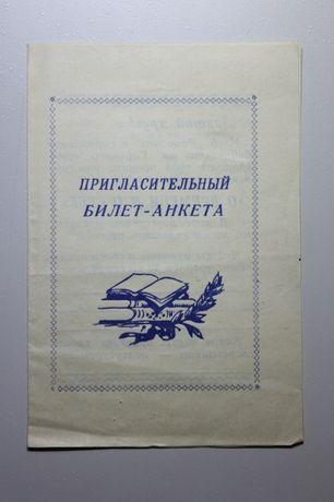 Пригласительный Билет-Анкета (1965 г.)