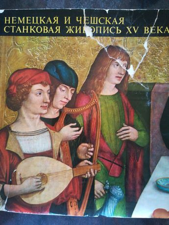 Немецкая и Чешская станковая живопись 15 века