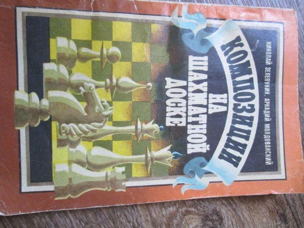 Н. Зелепукин, А. Молдованский Композиции на шахматной доске
