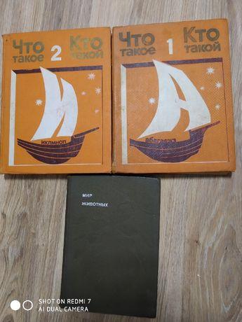 Продам детскую энциклопедию в 2 томах
