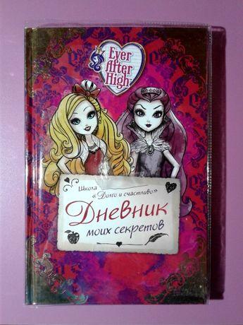 Книга дневник моих секретов Школа долго и счастливо