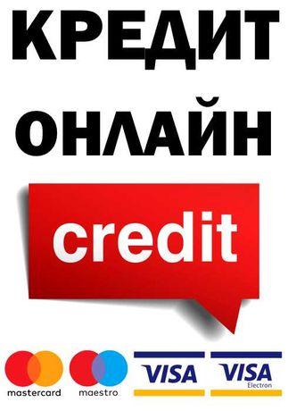 Кредит онлайн на карту до 100 000 грн без отказов под 0%
