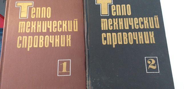 Тепло технический справочник 2 тома