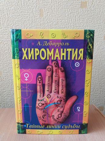 Книга Хиромантия.Дебарроль