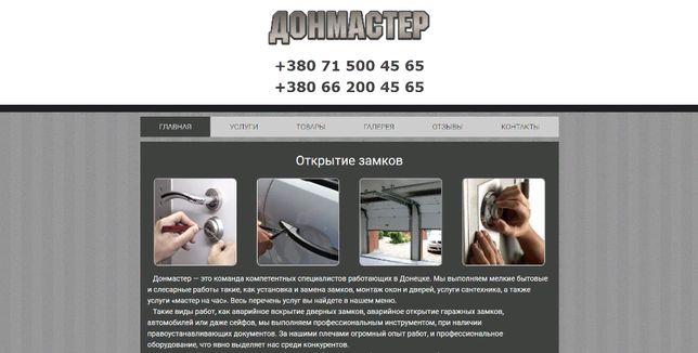 Аварийное вскрытие замков в Донецке и Макеевке