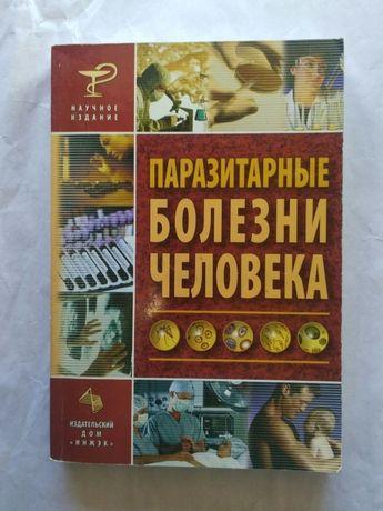 Паразитарные болезни человека под редакцией профессора Л.Г. Лукшиной