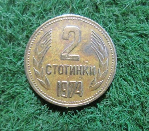 2 стотинки 1974 года Болгария
