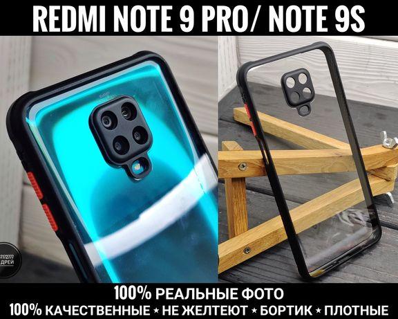 Чехол Clear Case Xiaomi Redmi Note 9/ 9 Pro/ 9S/ Redmi 9 ⋆ Бортик