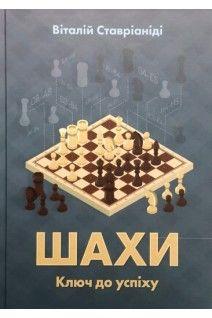У продажу книга «Шахи. Ключ до успіху»