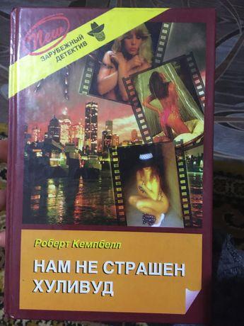 Роберт Кемпбелл «Нам не страшен хуливуд» книга