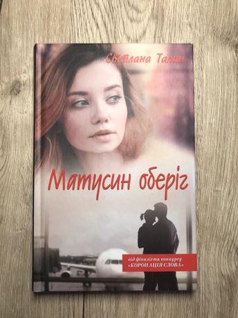 Книга Світлана Талан «Матусин оберіг»
