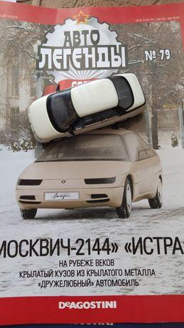 Автолегенды СССР новая