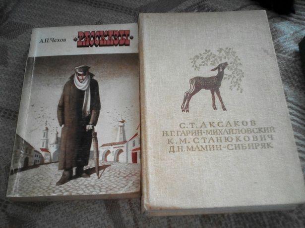 Комплект книг.Чехов,Аксаков.