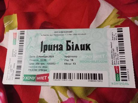 Продам билет на Ирину Билык