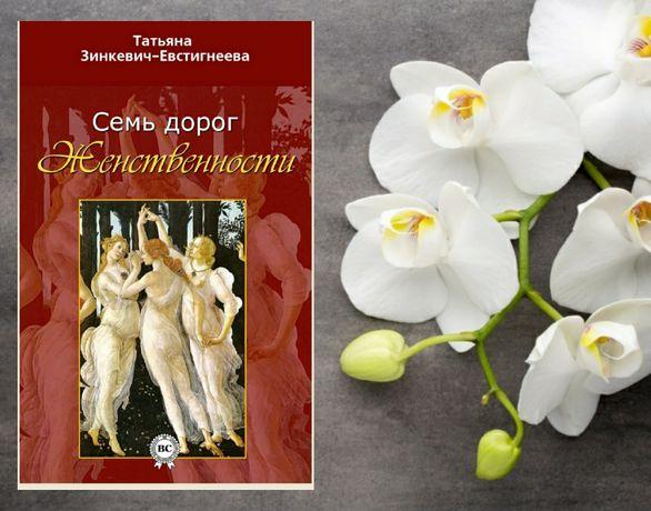 Электроннная книга Семь дорог женственности