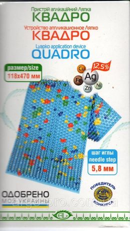 Аппликатор Ляпко Квадро 6.2 Ag 5.8 Ag 4.9Ag 118x470 ОРИГИНАЛ для спины
