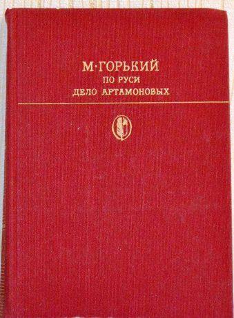 книги Горького для школы