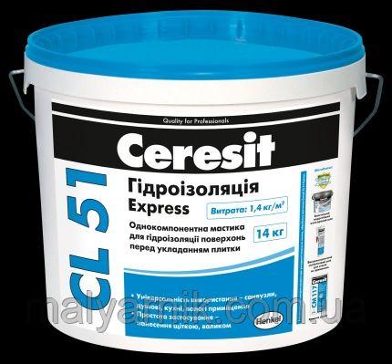 Гідроізоляція Ceresit cl 51
