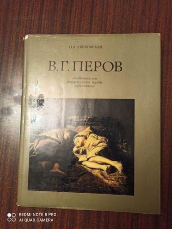 Книга В. Г. Перов особенности творческого пути художника О. А. Лясковс
