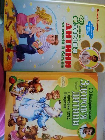 Книга Здоров'я дитини