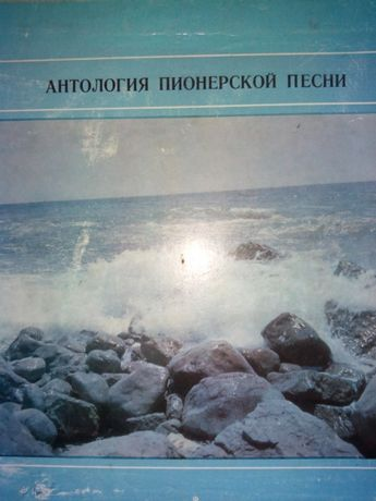 Продам антологию пионерской песни 1967 год СССР, 4 пластинки в коробке