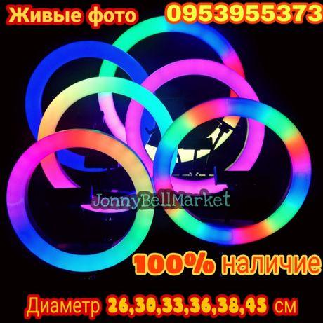 Цветная кольцевая LED лампа RGB MJ26см со штативом Есть разные размеры