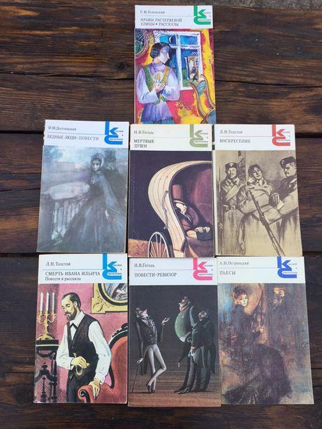 Русская классическая литература