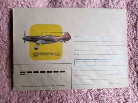 Конверты почтовые Самолёты Як-3 Ил-16 Ил-28 Ла-5 Ил-2 По-2 Ту-2 Миг-3