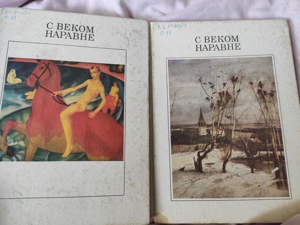 Книга с веком наравне 2 Тома про всех русских художников репродукции