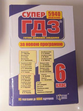 ГДЗ готові домашні завдання 6, 7, 8 клас, Збірка найкращих творів 5-11