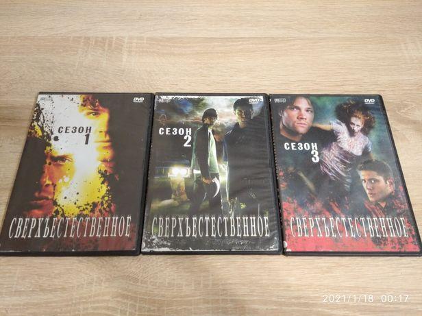 """DVD диски """" Сверхъестественное"""""""