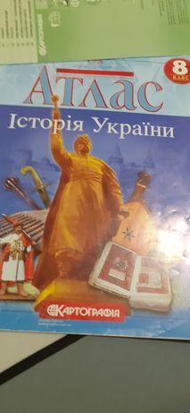 Атлас по истории Украины. 8 класс