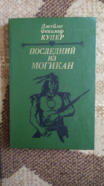 Книга Последний из Могикан (Джеймс Купер)