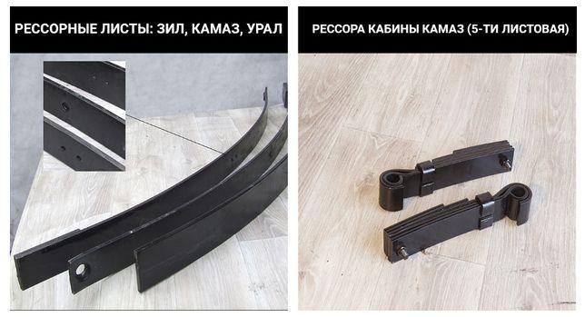 Рессора, листы рессоры УРАЛ, ЗИЛ, КАМАЗ,прицепа ГКБ 819