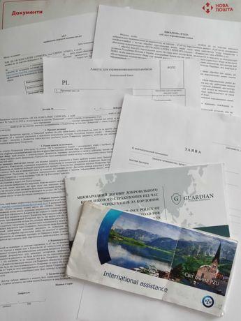 Віза, оформленя пакета документів у візовий центр