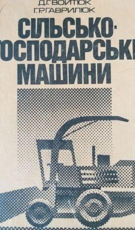 Сільсько-господарські машини Книга