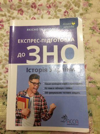 Експрес- підготовка до ЗНО з Історіі Украіни