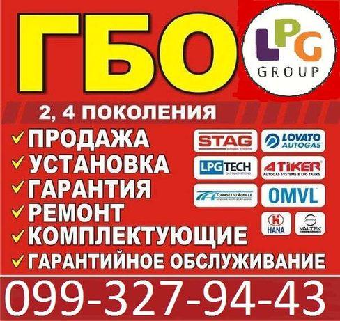 Сеть Газовых СТО LPG GROUP. Монтаж ГБО, продажа, обслуживание, ТО.