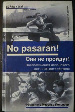 No pasaran! Воспоминания испанского летчика-истребителя.Война, история